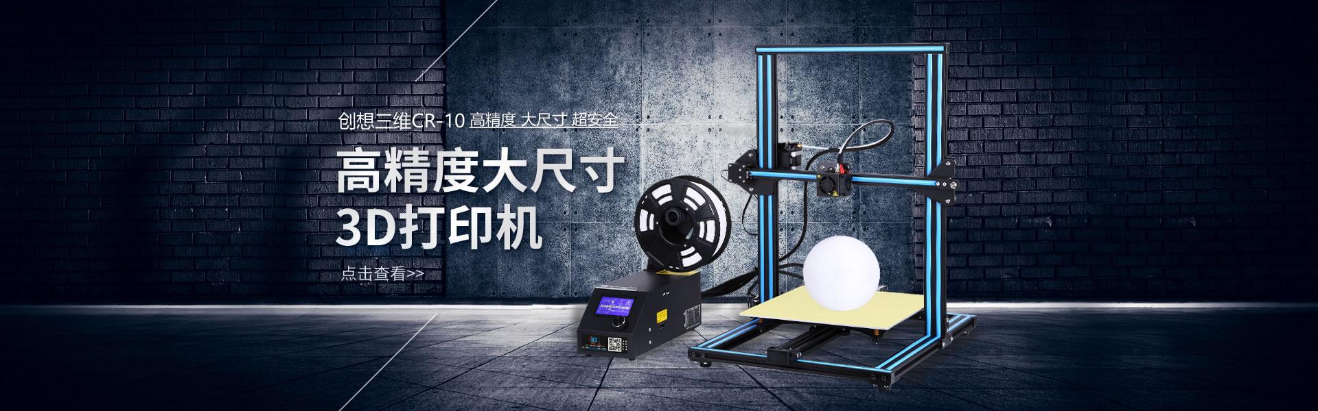 CR-10 DIY大尺寸3D打印机