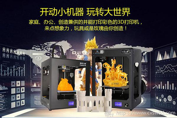 要想知道3D打印机好不好?小编来告诉你秘诀