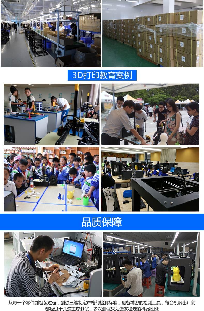 3D打印教育案列
