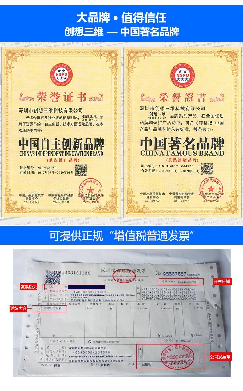 创想三维,中国著名品牌