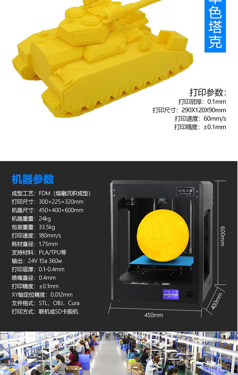 CR-5S双色3D打印机参数