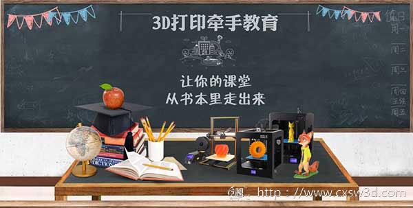 创想三维:用高品质ca88亚洲城助力创客教育事业