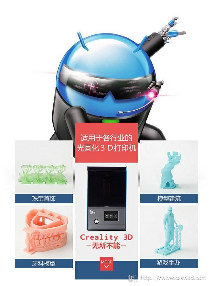3D打印机让人人都可成为设计大师