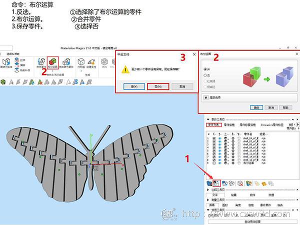 教程 | 转换制作双色3D打印模型