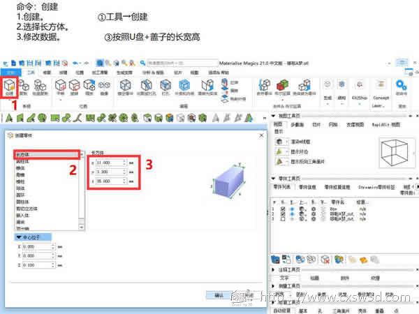 3D建模教程 | 创意3D打印U盘  打印个性生活