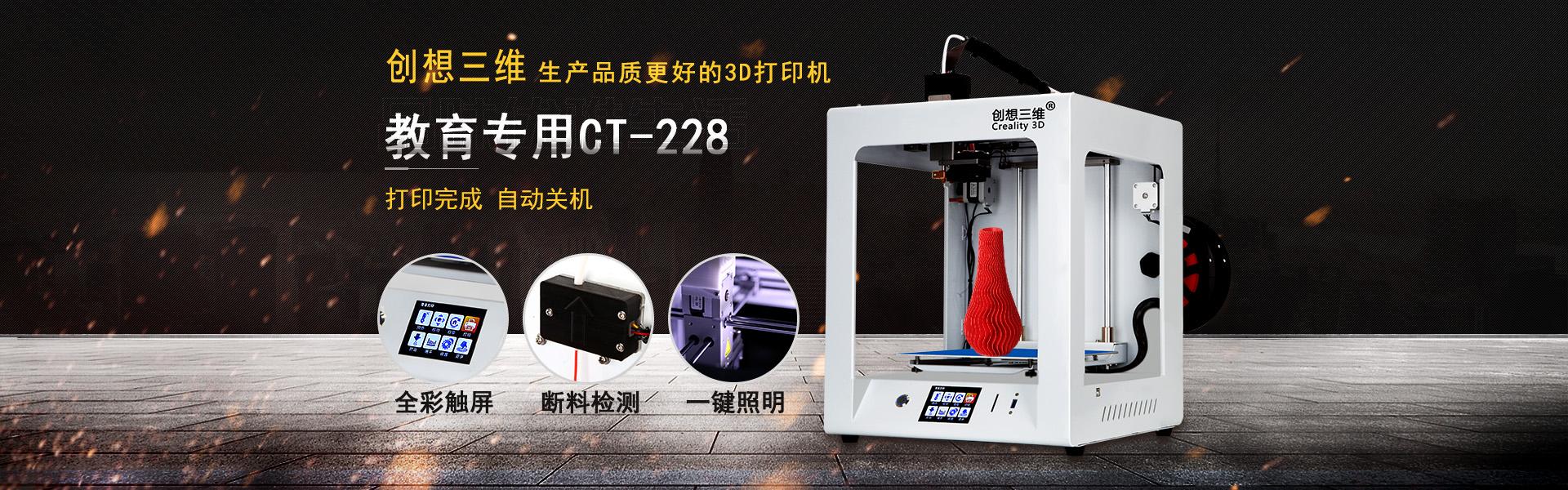 CT-228 教育专用3D打印机