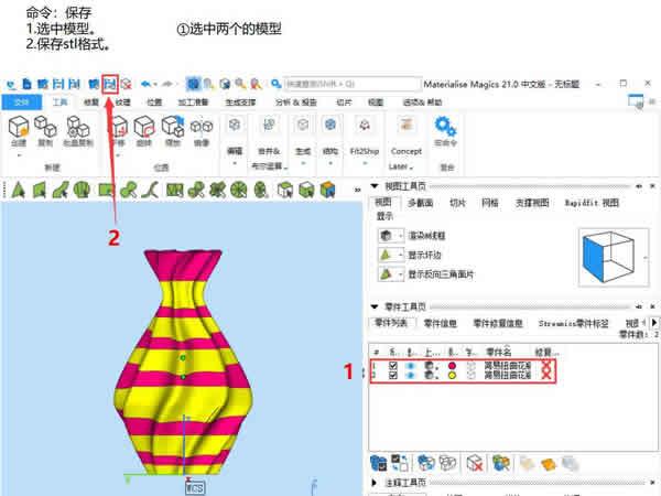 3D打印教程 �羧�维模型分色及切片设置
