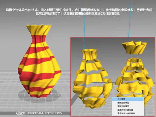 3D打印教程 ︳三维模型分色及切片设置