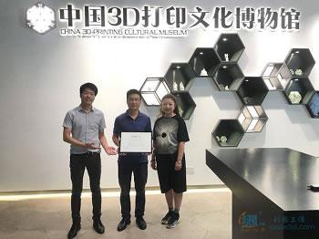 中国3D打印文化博物馆正式收藏创想三维LD-001 3D打印机