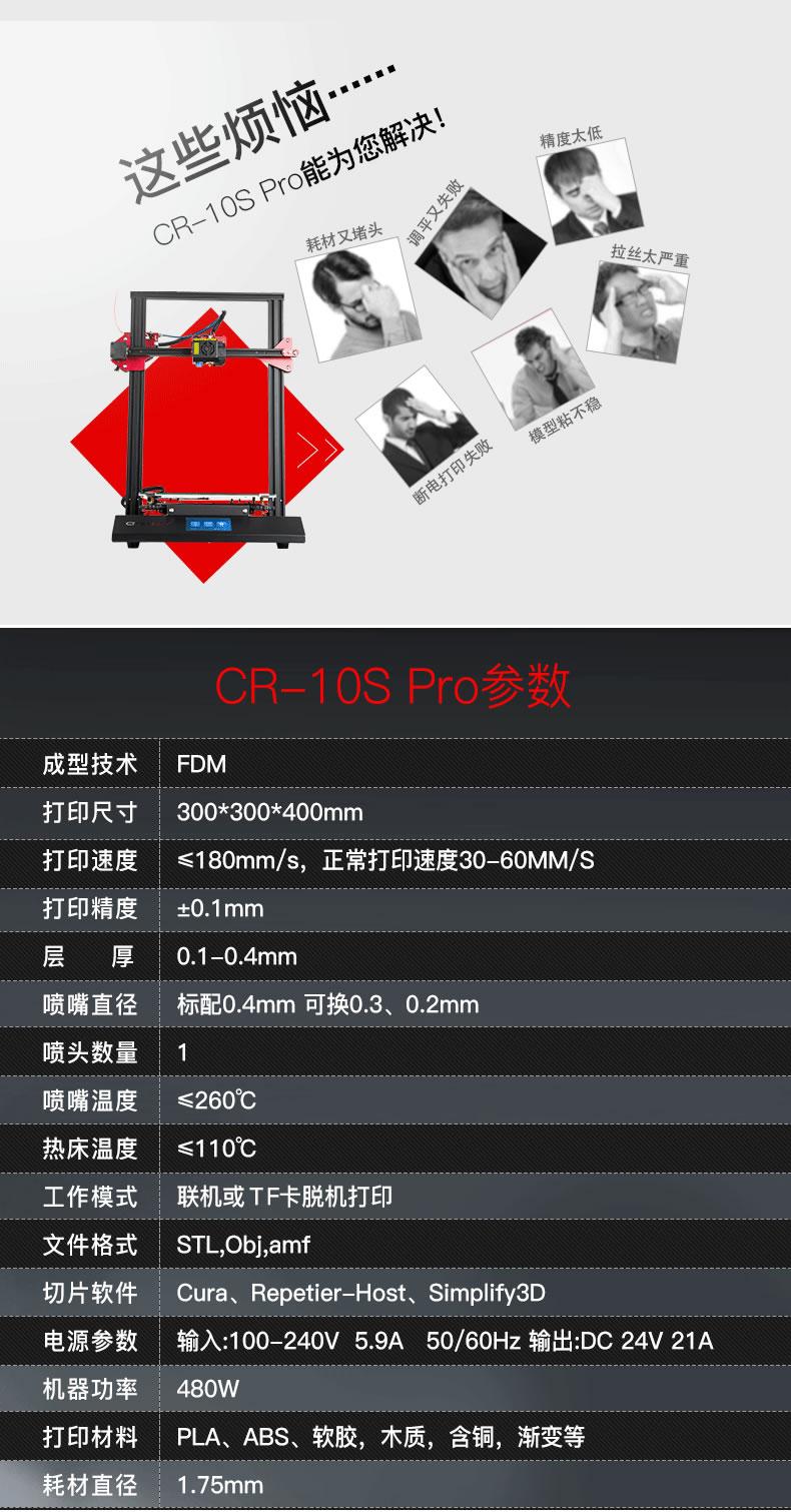 CR-10S Pro 3D打印机参数