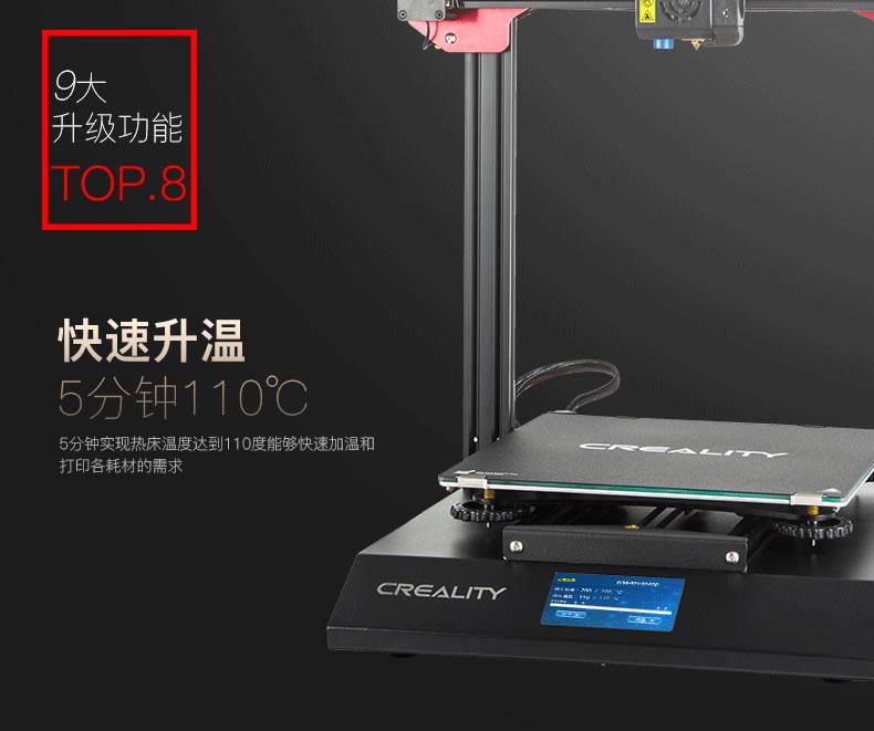 3D打印机热床升温迅速