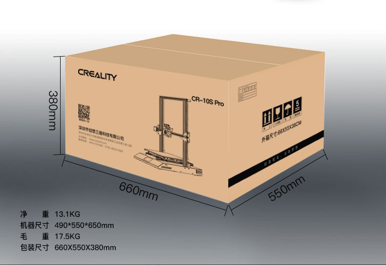 CR-10S pro 3D打印机包装尺寸