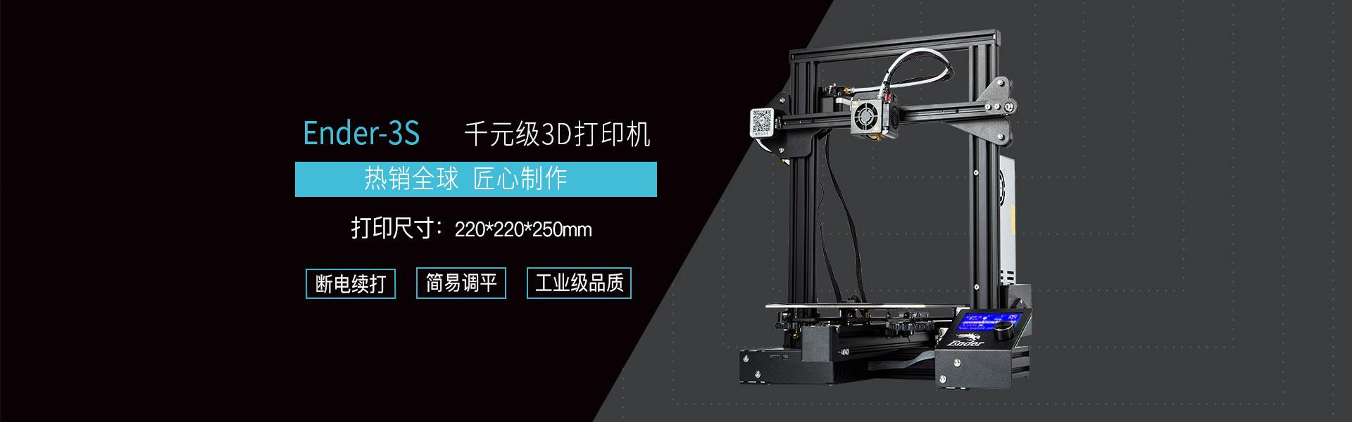 3D打印机ENDER-3S