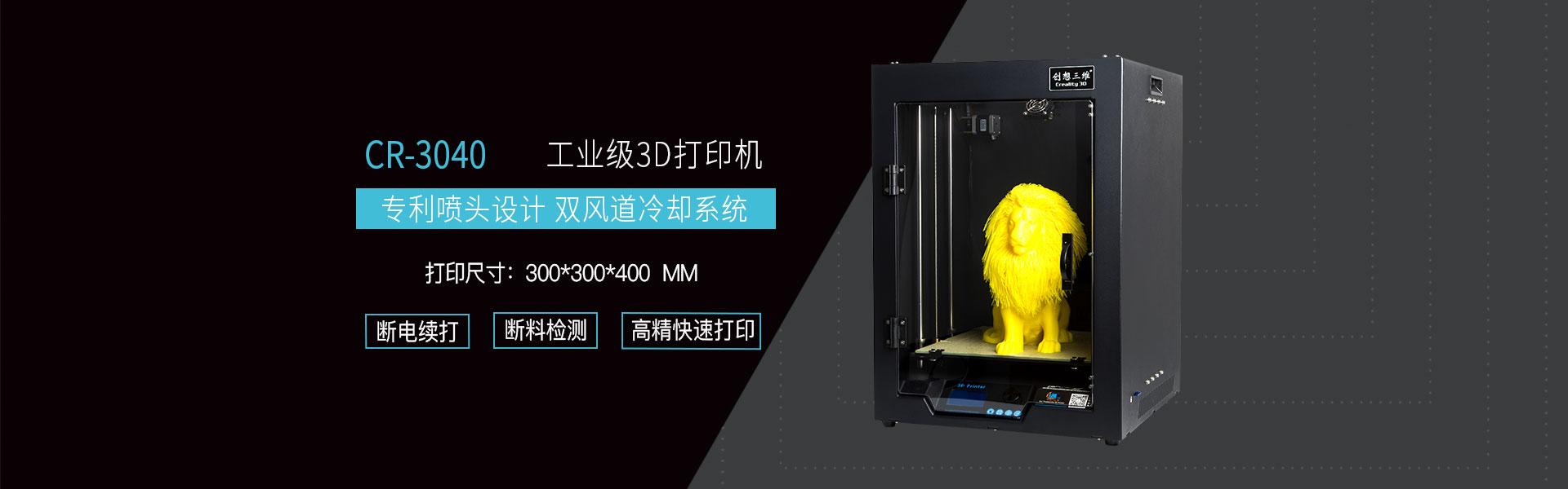 工业级3D打印机