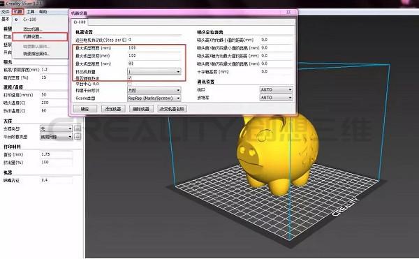 3D打印机教程 | 模型切片参数设置教程
