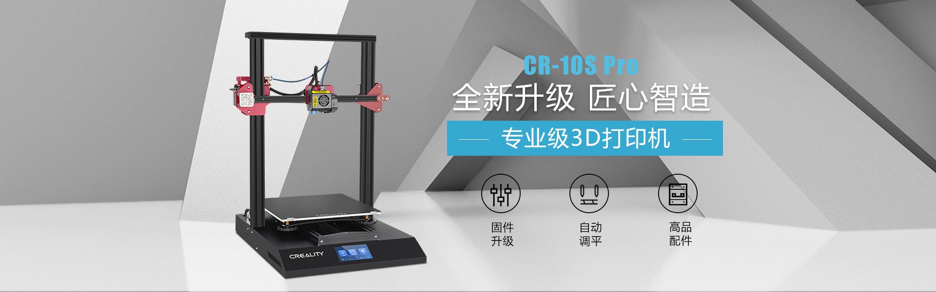 全新升级 CR-10S Pro 大尺寸 3D打印机