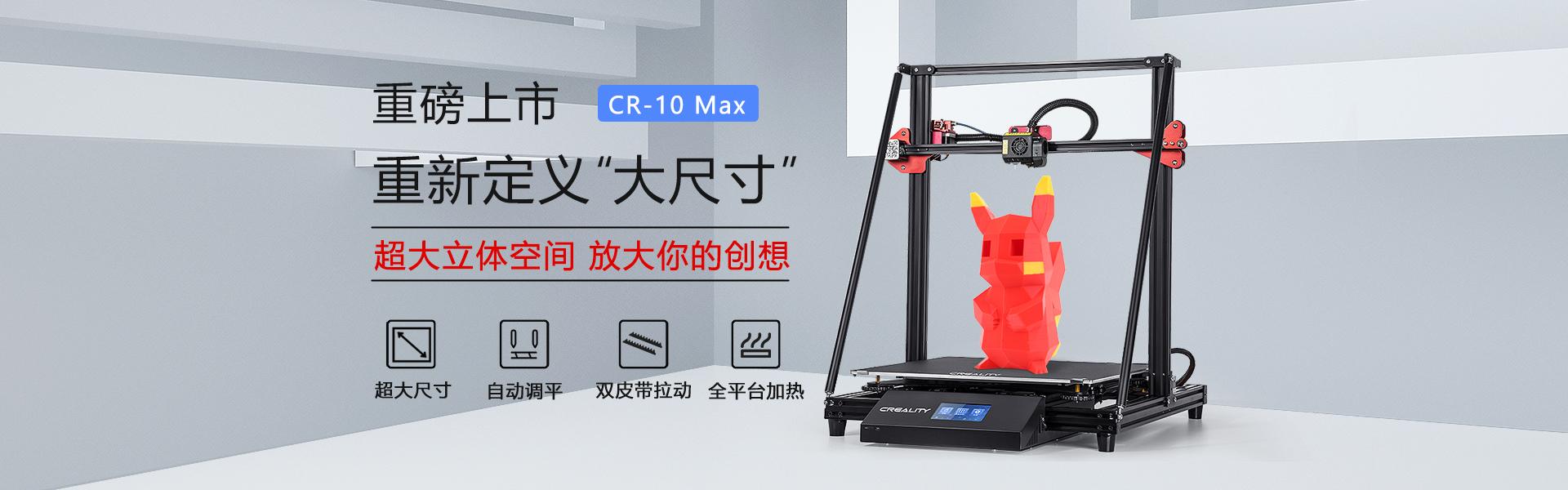 重磅上市 CR-10 Max 3D打印机