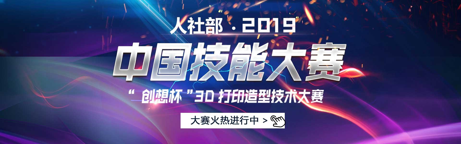 3D打印机_中国技能大赛