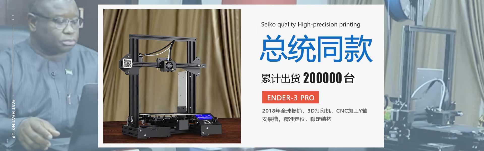 深圳智能教育3D打印机厂家