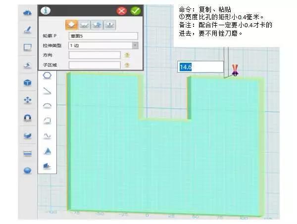 3D打印机软件调整宽度