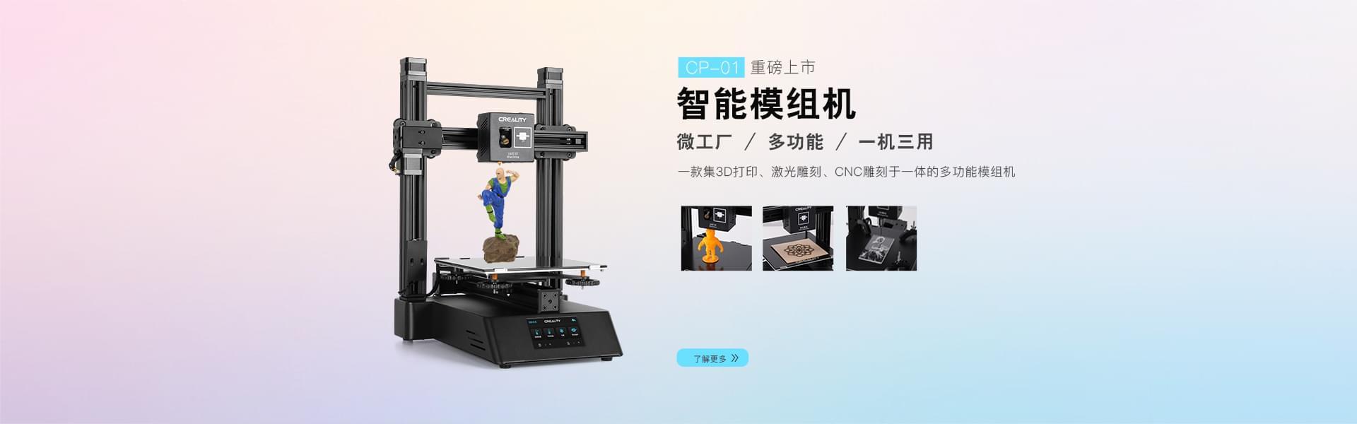 新品3D打印机_重磅_CP-01智能模组机即将上市,一机三用