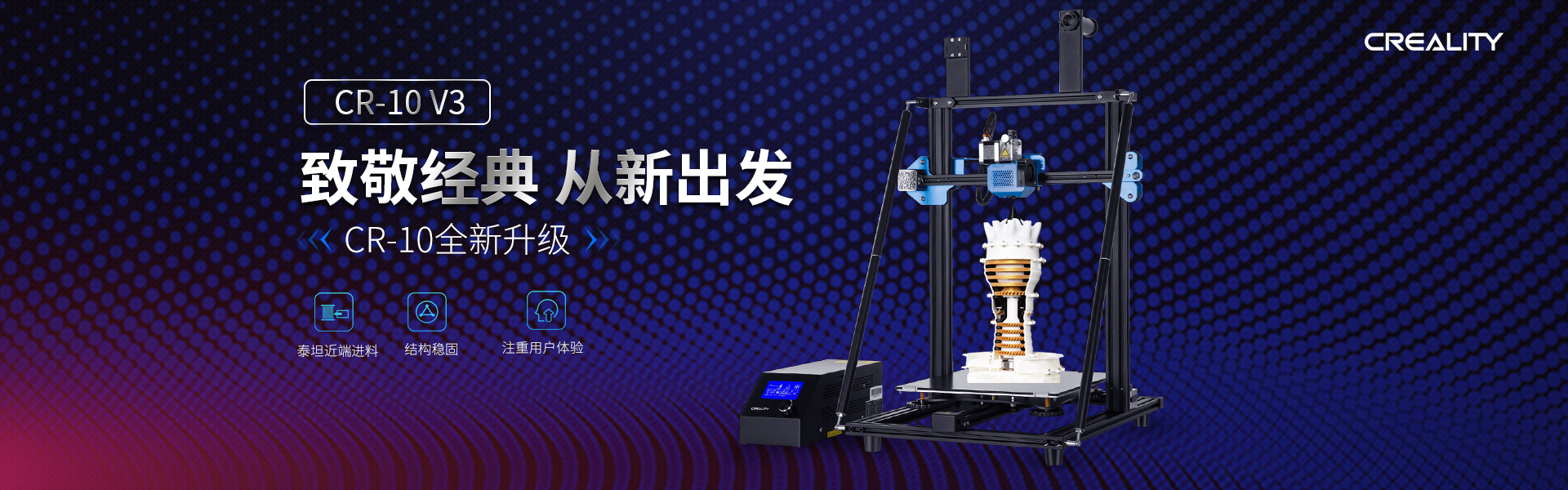全新升级 | CR-10 V3 匠心品质 产品保障