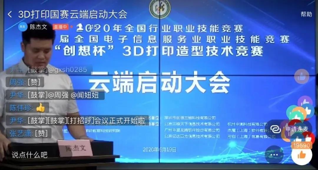 """第二届3D打印领域国家级最高赛事""""创想杯""""3D打印造型技术竞赛正式启动"""
