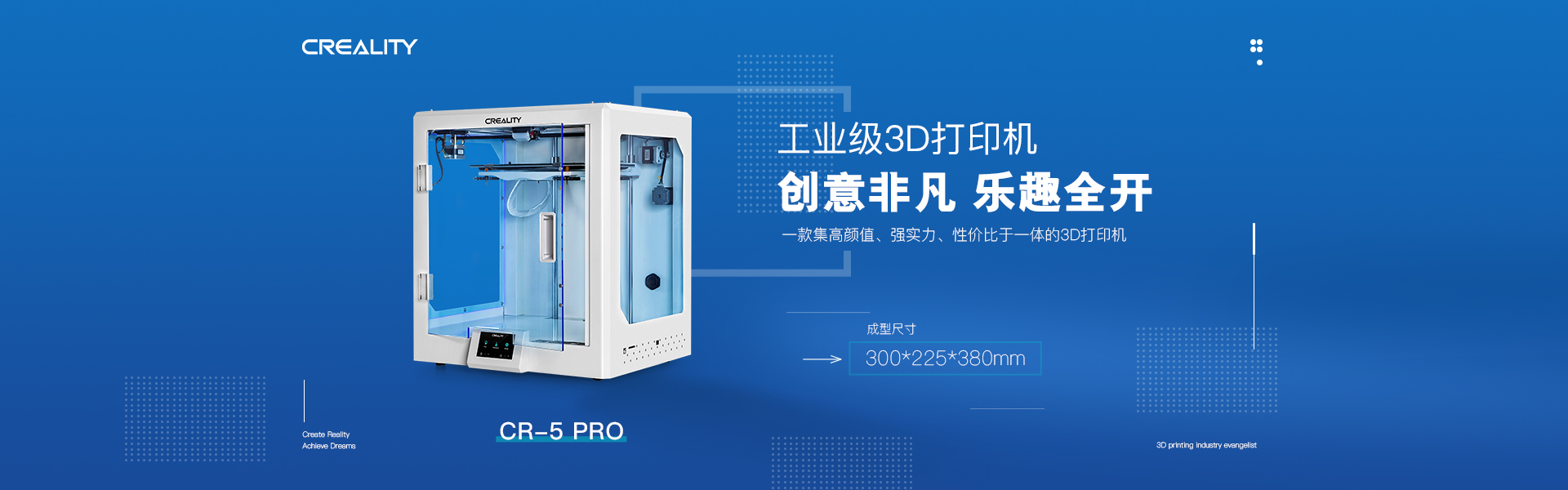 CR-6 SE 超级打印机 为创意而生