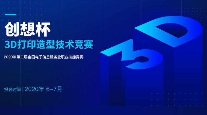 """2020 年""""创想杯""""3D 打印造型技术竞赛报名通知"""