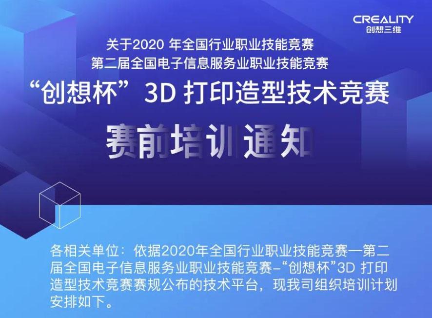 """8月3日正式开课,立刻锁定!""""创想杯 """"3D打印造型技术竞赛赛前通知培训"""