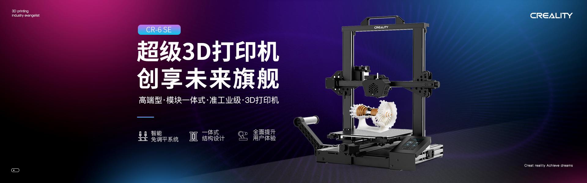 卓越品质 | CR-6 SE 3D打印机 为创意而生