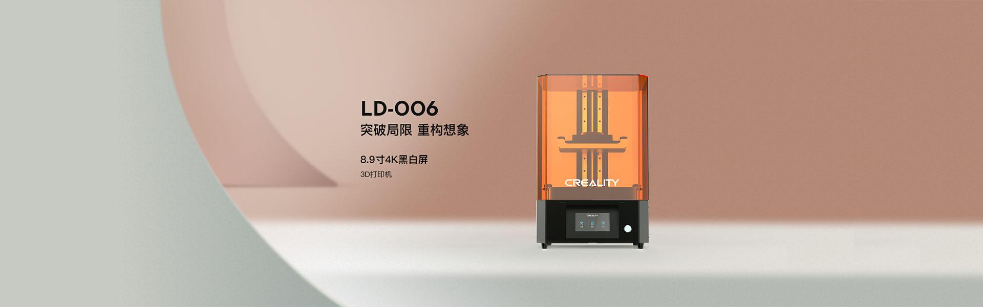 突破局限   重构想象 LD-006 光固化3D打印机