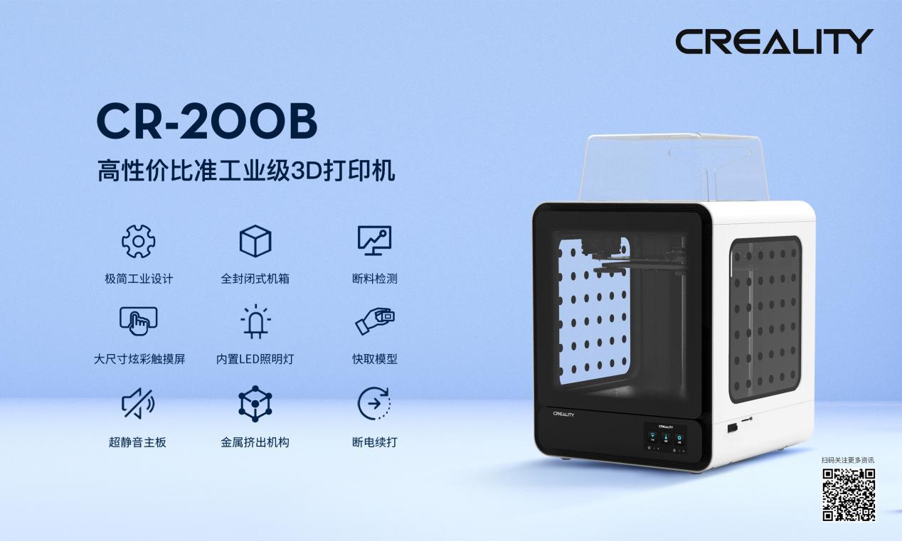准工业级3D打印机CR-200B,为各应用场景赋能