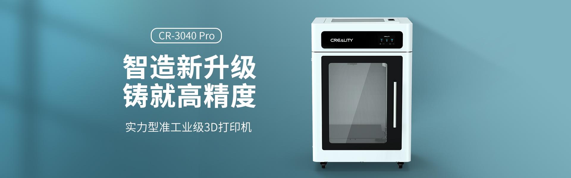 CR-3040 Pro 准工业级3D打印机