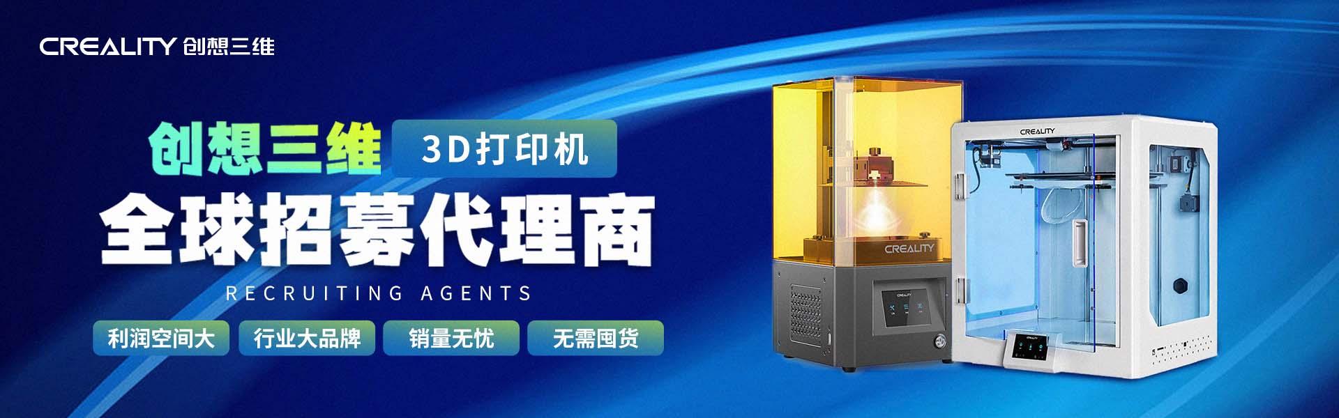 创想三维3D打印机,全球招募代理商