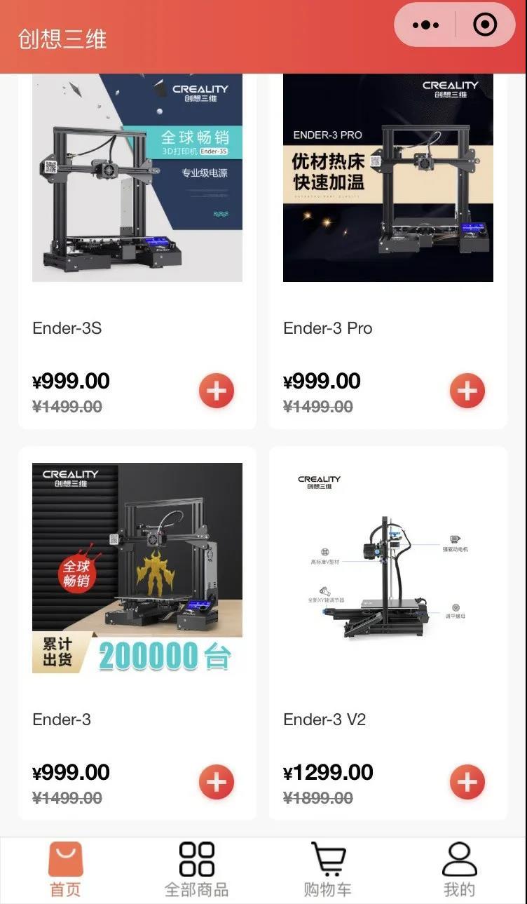 创想三维官翻机小程序上线,产品质优价廉,价格最高优惠30%