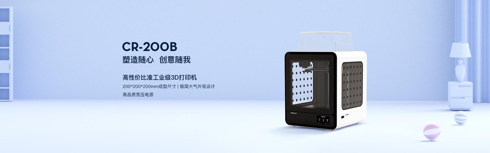 高性价比准工业级3D打印机 CR-200B