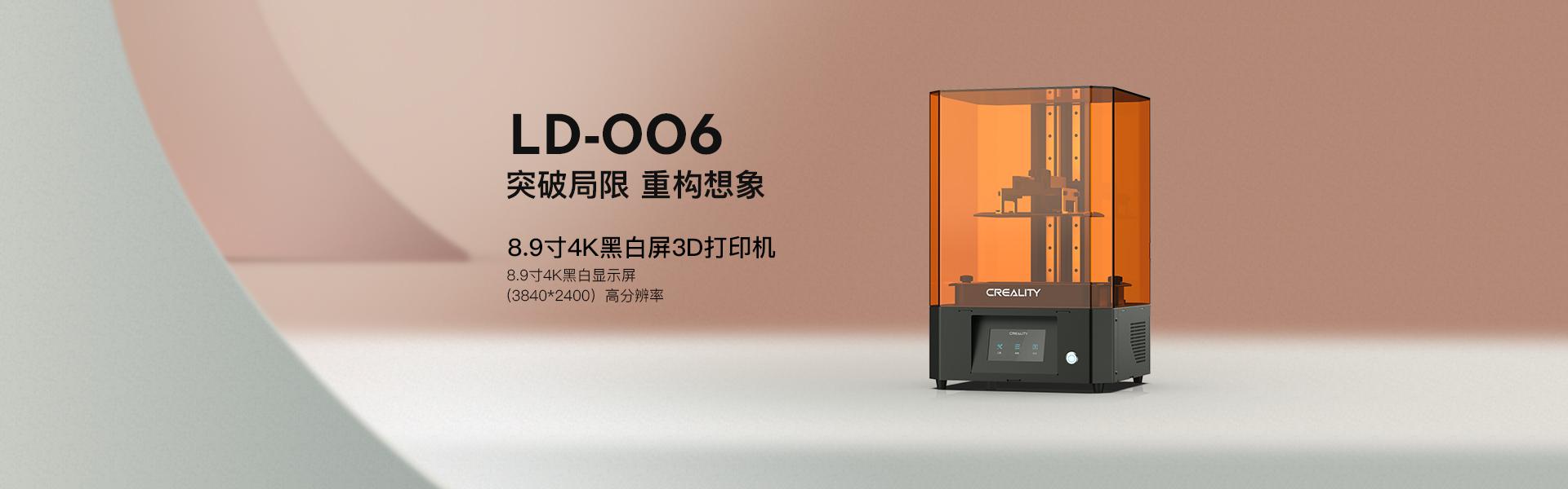 突破局限 | LD-006 光固化3D打印机