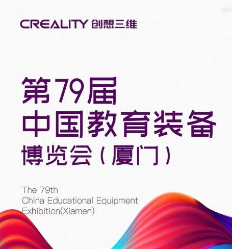 第79届中国教育装备展即将启幕,创想三维携数款重磅产品亮相,敬请期待