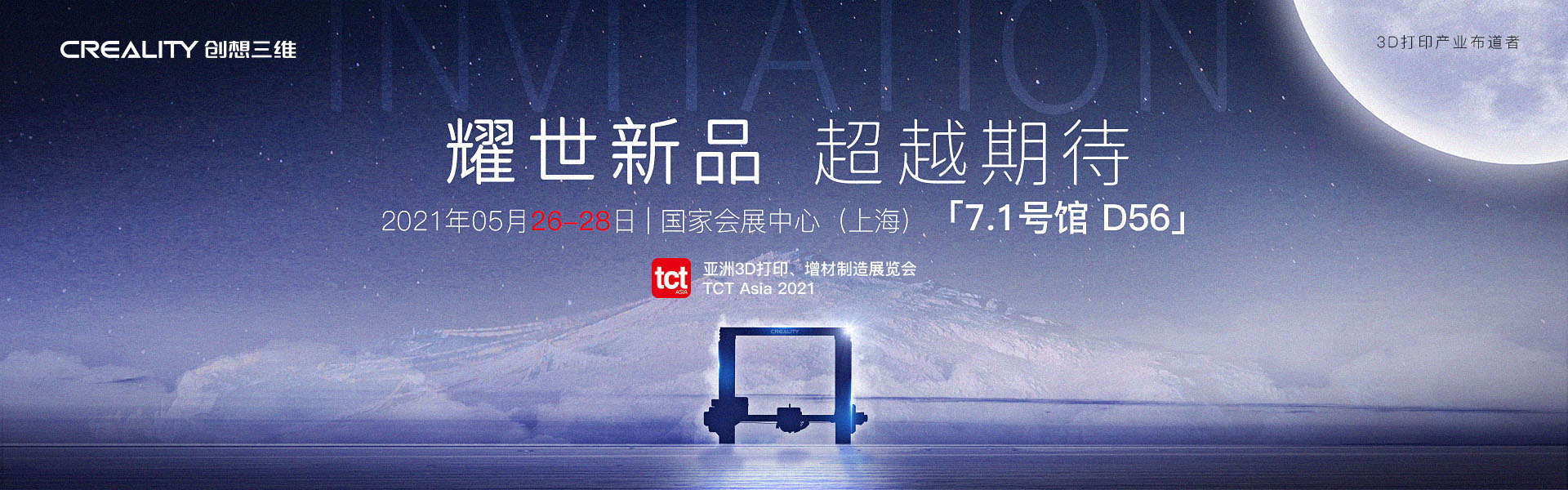 TCT亚洲展 | 创想三维携多款硬核新品惊喜亮相