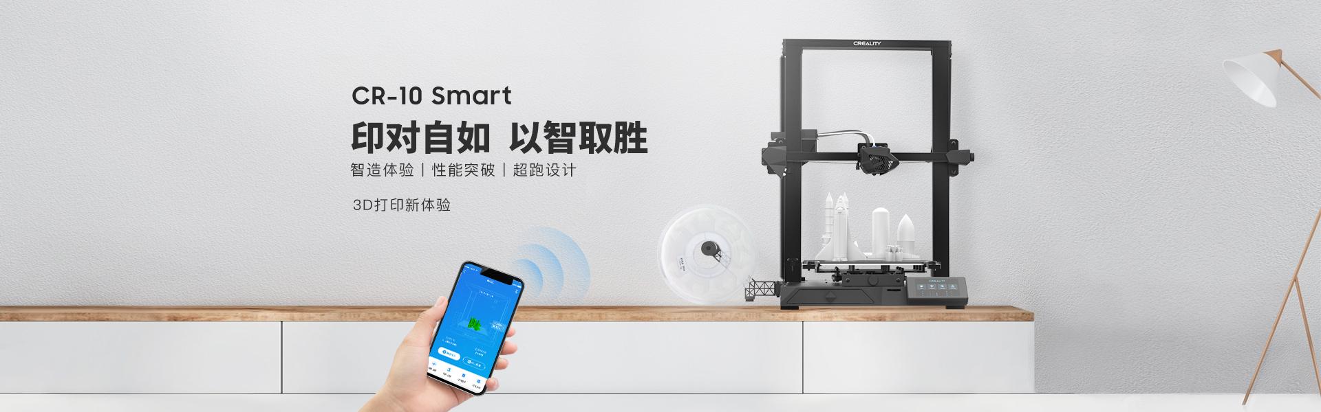 印对自如 - CR-10 Smart 3D打印机