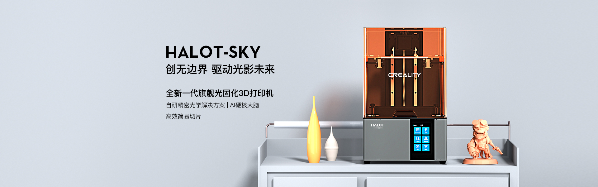 全新一代旗舰光固化3D打印机 HALOT-SKY
