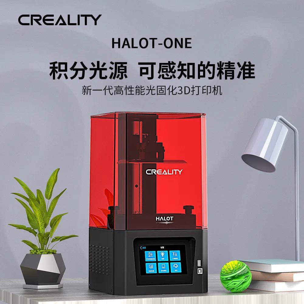 HALOT-ONE 3D打印机国内正式上线,满足你的「奇思妙想」