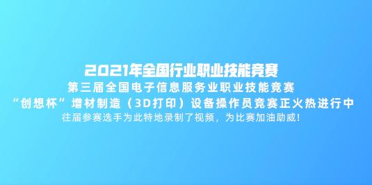 """2021年国赛""""创想杯""""赛前培训报名已开启,速来!(内附往届优秀选手打CALL视频)"""