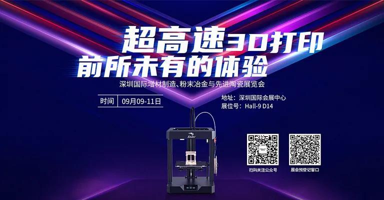 9月9日-11日,创想三维将携多款硬核3D打印机亮相Formnext