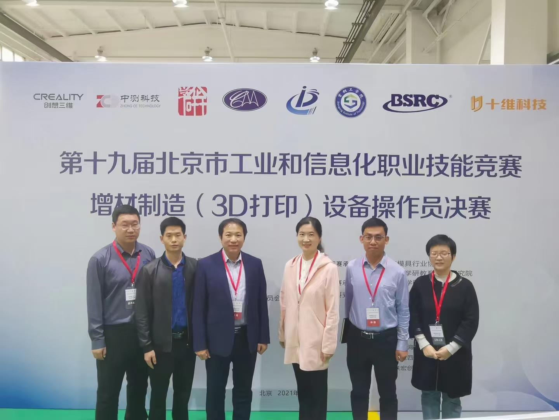 祝贺!第十九届北京市工业和信息化职业技能竞赛之 增材制造(3D打印)设备操作员决赛圆满成功